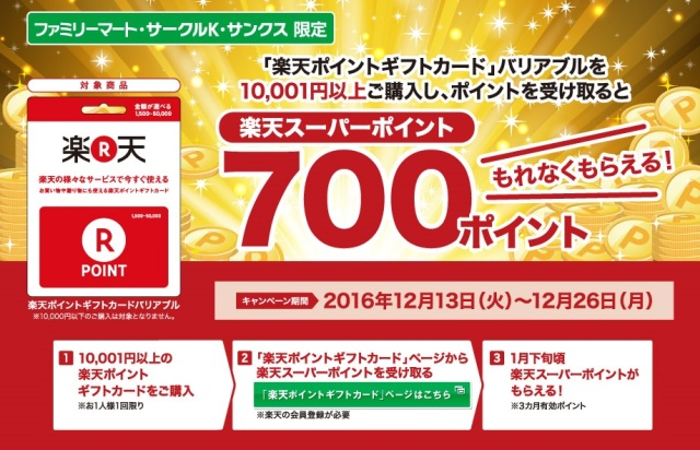 出典 : http://www.family.co.jp/campaign/rakuten201612/index.html