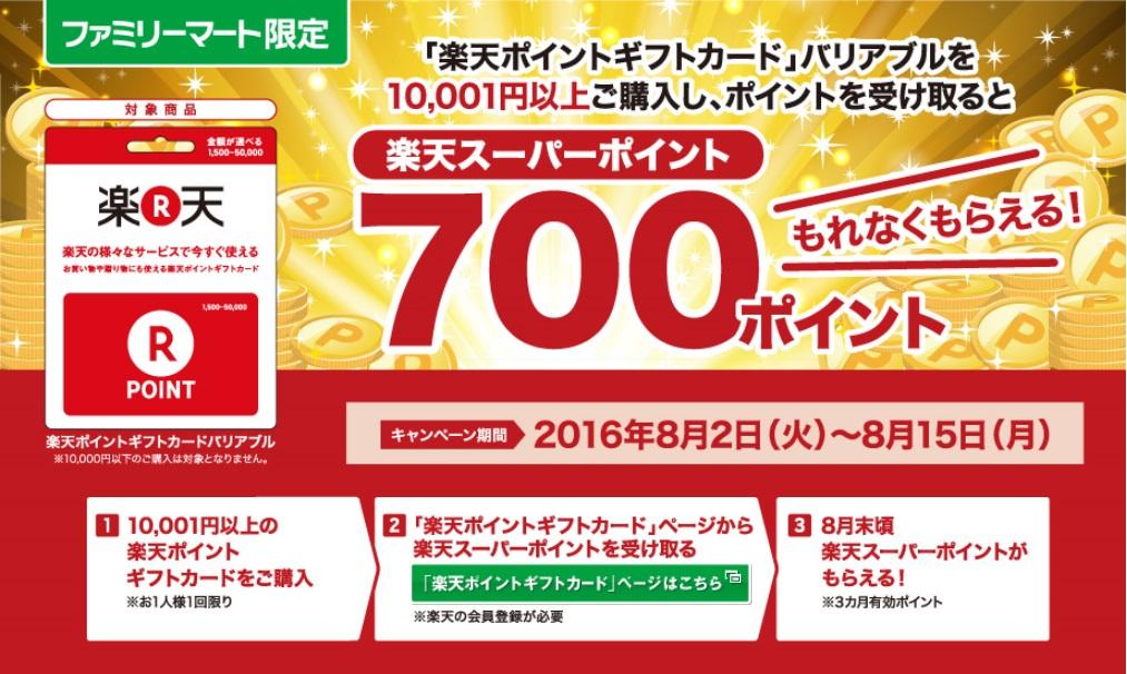 出典 : http://www.family.co.jp/campaign/rakuten201608/index.html
