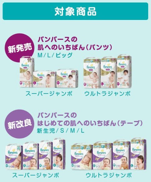 pampers0417