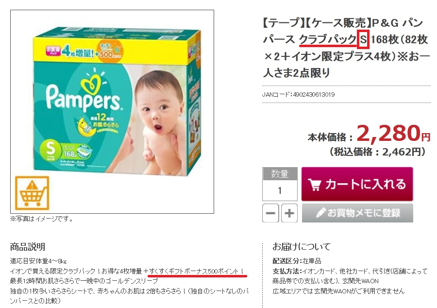 pampers00