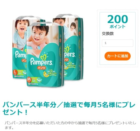 pamperspoint3