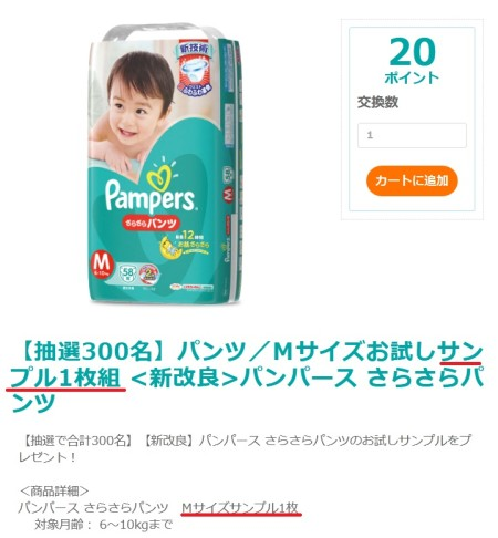 pamperspoint4