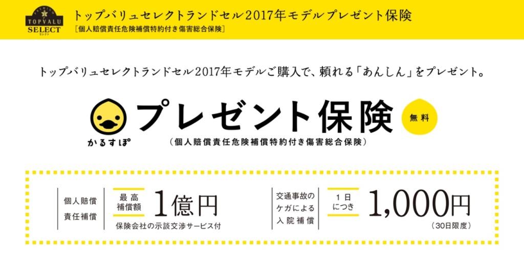http://www.aeonretail.jp/kidsschool/otoku/