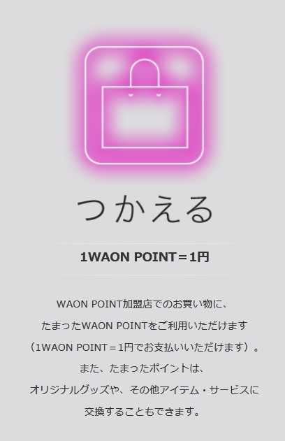 出典:https://www.smartwaon.com/pr/pc/