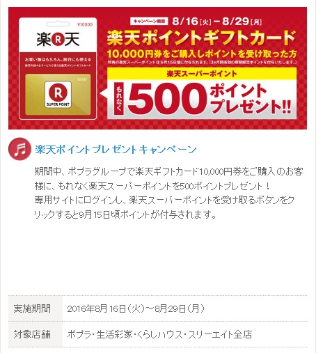 https://www.poplar-cvs.co.jp/campaign/