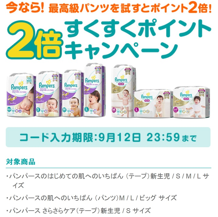 出典: http://www.jp.pampers.com/mommy-corner/family-life/article/summer-wpoint#campaign