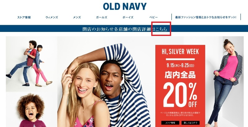出典 : http://oldnavy.gap.com/Asset_Archive/ONWeb/content/pages/japan/hp/hp.html