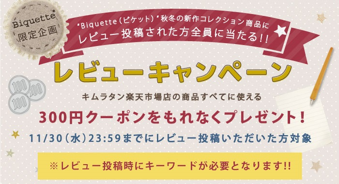 出典 :  http://item.rakuten.co.jp/kimuratan-baby-kids/c/0000004079/