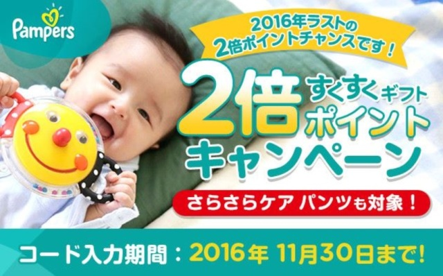 出典 : http://www.jp.pampers.com/mommy-corner/family-life/article/fall-wpoint#campaign