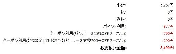 coupon-max