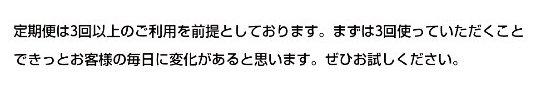 出典 : https://lohaco.jp/event/teikibin/